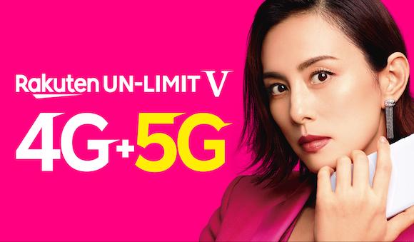楽天モバイル 5G 「Rakuten UN-LIMIT V」