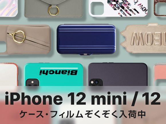 UNiCASEのiPhone12シリーズのケース