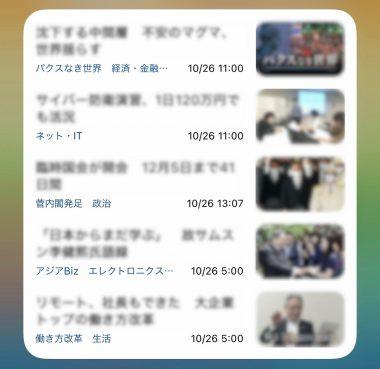 日本経済新聞 電子版 ウィジェット
