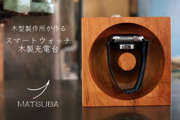 松葉製作所の高級木材を使用したApple Watch専用充電台