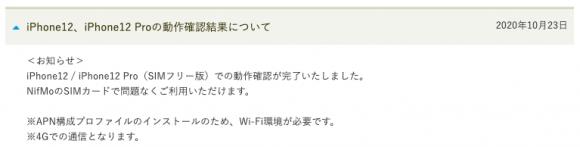 iPhone12、iPhone12 Proの動作確認状況(nifmo-simfree)