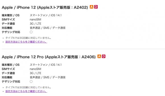 iPhone12、iPhone12 Proの動作確認状況(BIGLOBEモバイル)