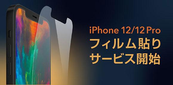 UNiCASE各店舗、iPhone12:12 Proのフィルム貼りサービス開始