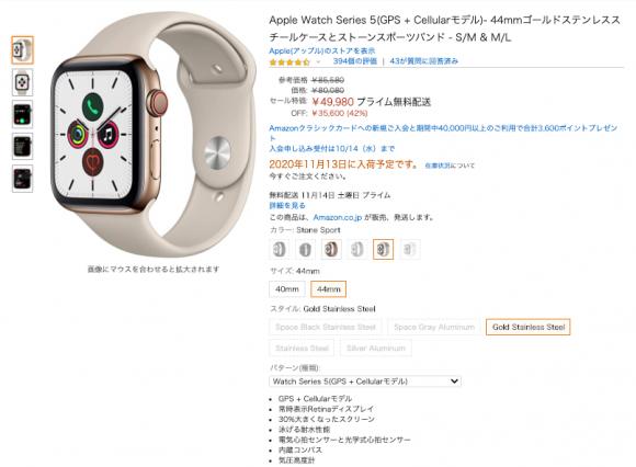 Apple Watch Series 5(GPS + Cellularモデル)- 44mmゴールドステンレススチールケースとストーンスポーツバンド - S:M & M:L
