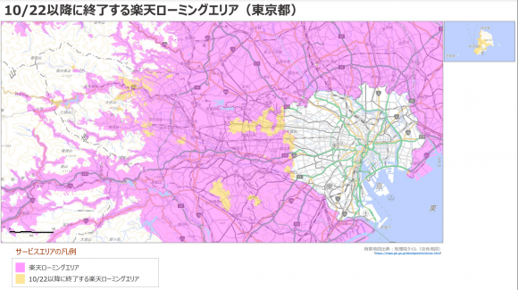 10月22日以降に終了する楽天ローミングエリア(東京)