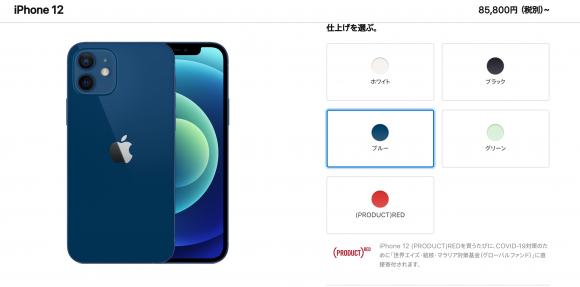 iphone12 ブルー