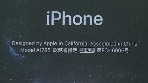 総務省指定 iPhone7 Plus