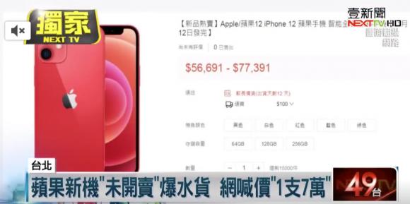 iphone12 転売 台湾