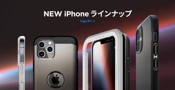 【Spigen】 Apple iphone12 シリーズ、アクセサリー発売!