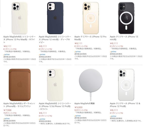 Amazon iPhone12 MagSafe アクセサリー