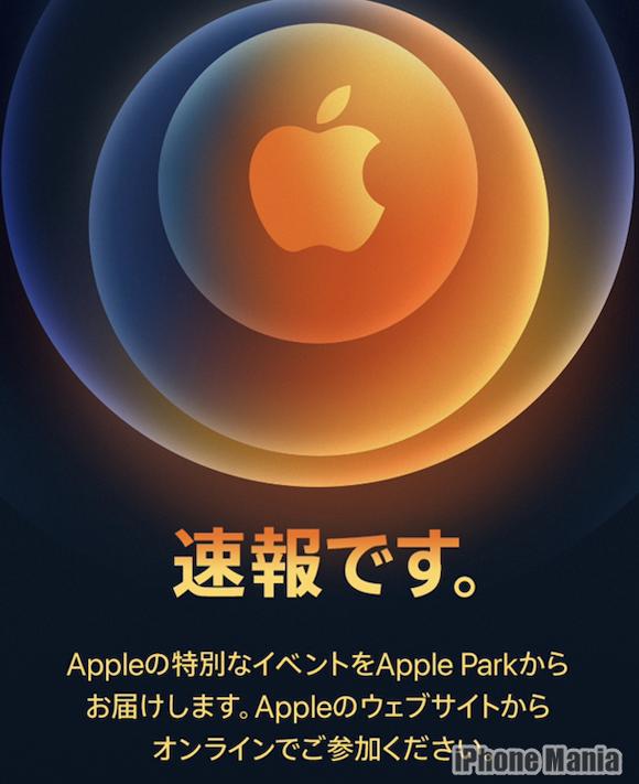 Apple 2020年10月イベント「速報です」 iPhone Mania
