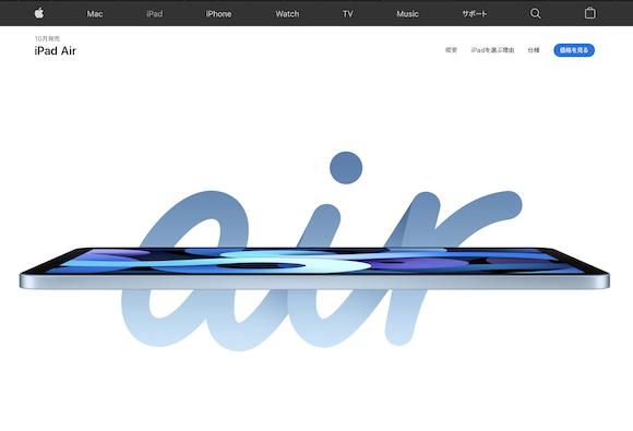 Apple iPad Air(第4世代)