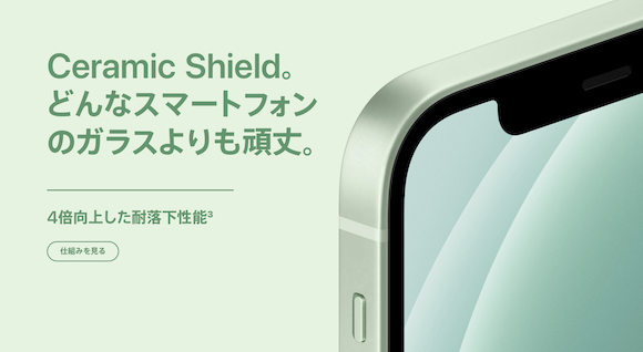 Apple iPhone12 Ceramic Shield
