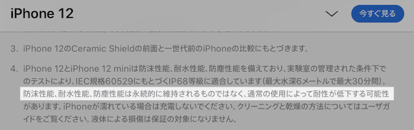 Apple iPhone12 耐水性能 注意