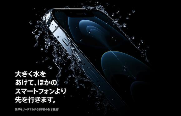 Apple iPhone12 Pro 耐水性能