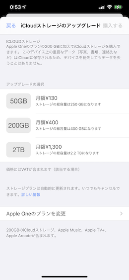 Apple One iCloudストレージ