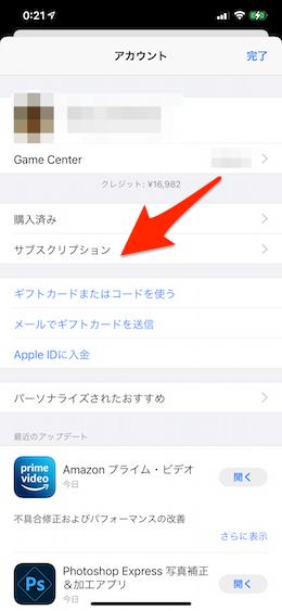 Apple One 登録手順 iPhone Mania