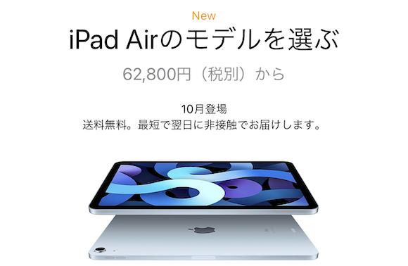 Apple Store iPad Air(第4世代)
