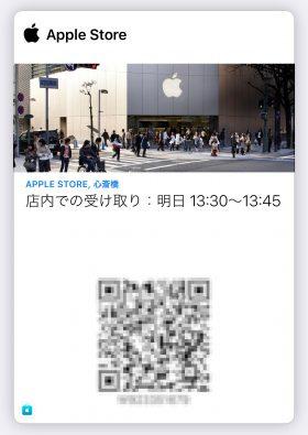 Apple ストア受け取り