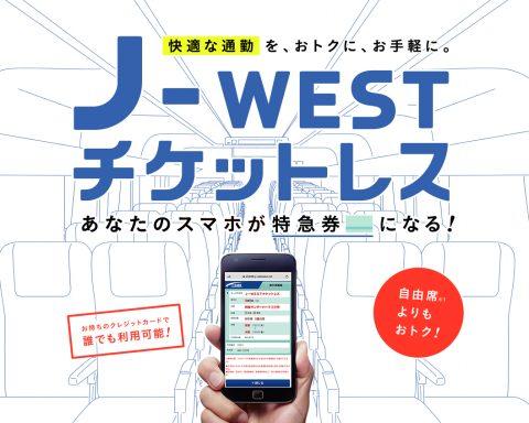 J-WESTチケットレス