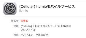 IIJmio iPhone12_01