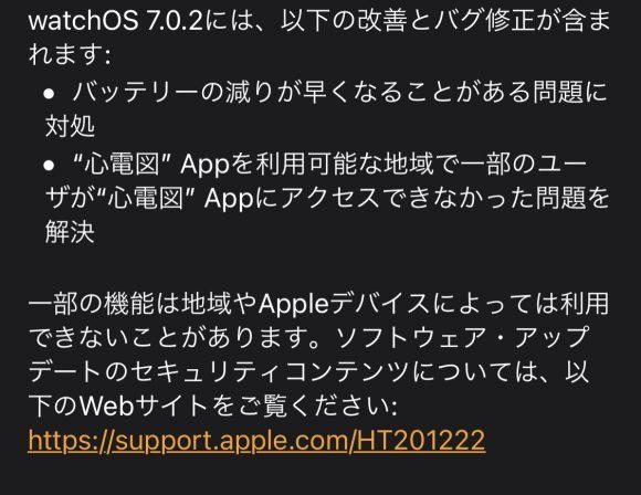 watchOS7.0.2
