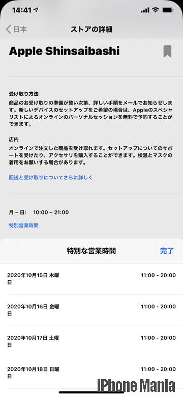 Apple Store 営業時間 変更 特別