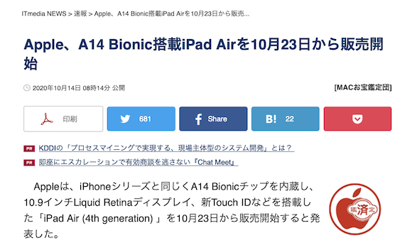 ITmedia 2020年10月14日 「Apple、A14 Bionic搭載iPad Airを10月23日から販売開始」