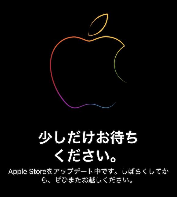 Apple オンラインストア メンテナンス