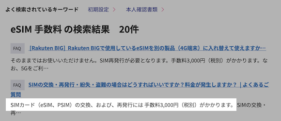 楽天モバイル SIM eSIM 手数料