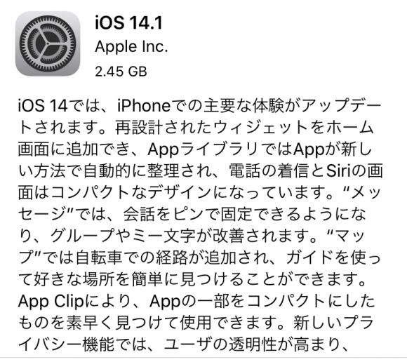 ios14.1 インストール