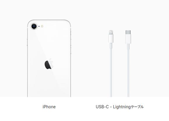 iphone se 同梱物
