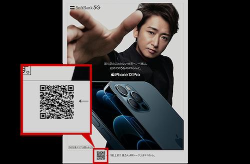 ソフトバンク 5G 嵐 新聞広告