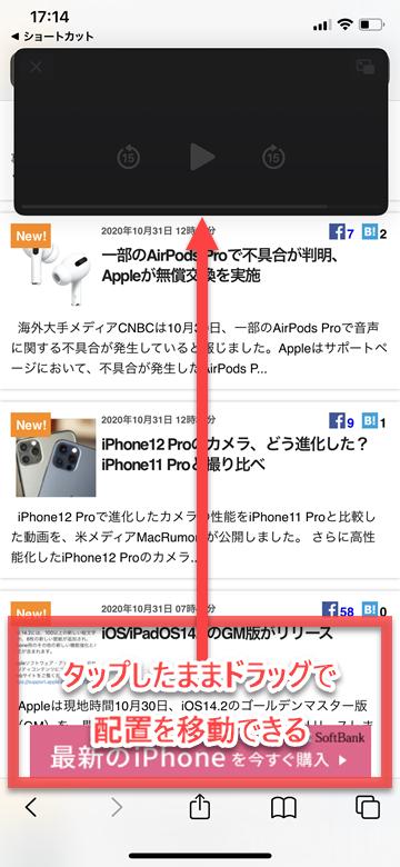 Tips iOS14 iPhone ピクチャ・イン・ピクチャ