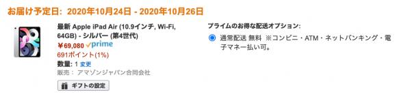 Amazon.co.jpのiPad Air(第4世代)お届け予定日