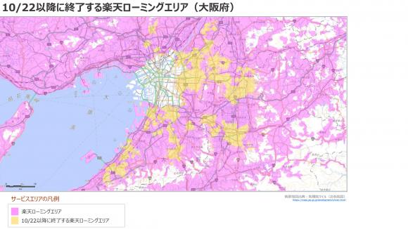 10月22日以降に終了する楽天ローミングエリア(大阪)