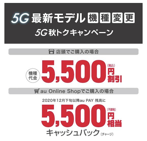 au 5G秋トクキャンペーン