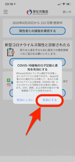 接触確認アプリ COCOA 機能有効化