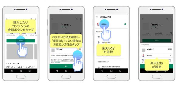 Google Play 楽天Edy