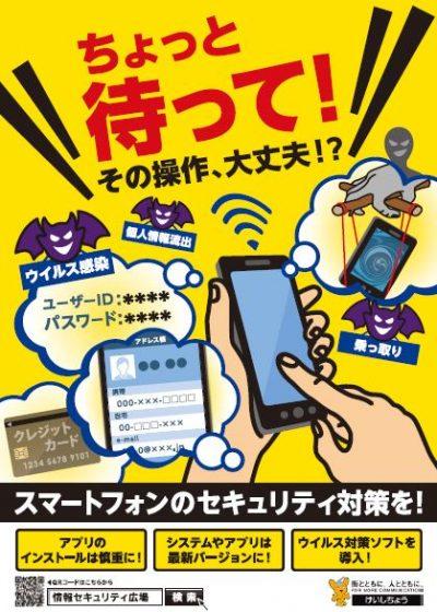 警視庁ポスター