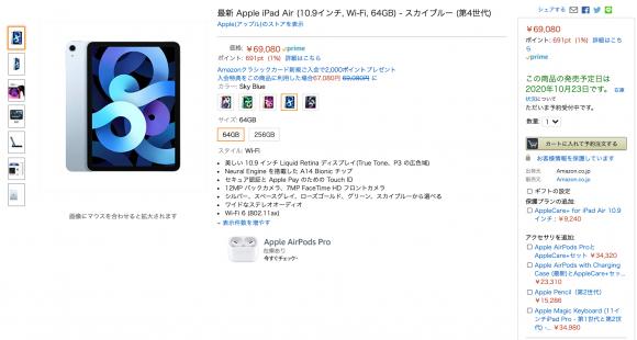 AmazonでもiPad Air(第4世代)の予約受付開始
