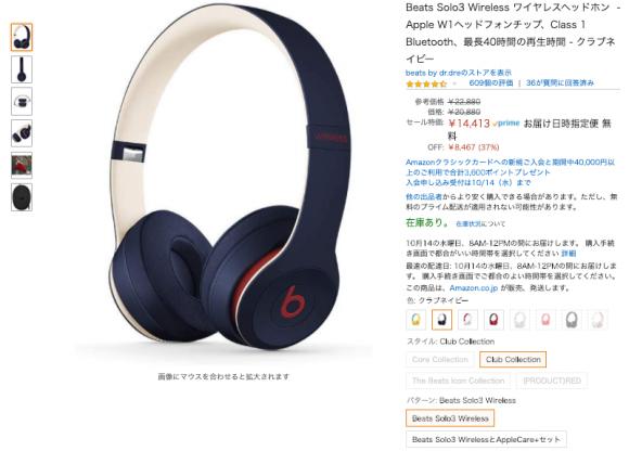 Amazon___Beats_Solo3_Wireless_ワイヤレスヘッドホン