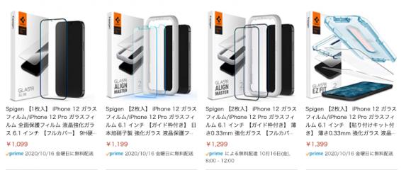 iPhone12シリーズのガラスフィルム