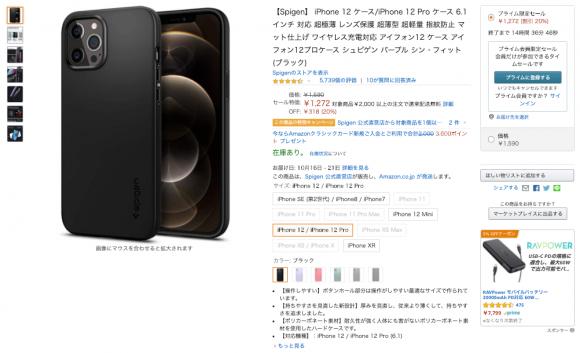 SpigenのiPhone12シリーズのケース