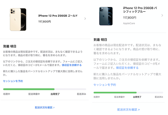 iPhone12 Pro delivery_07