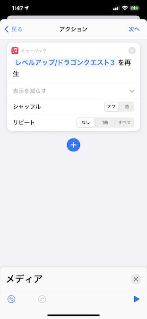 iOS14 iPhone 充電音 変更