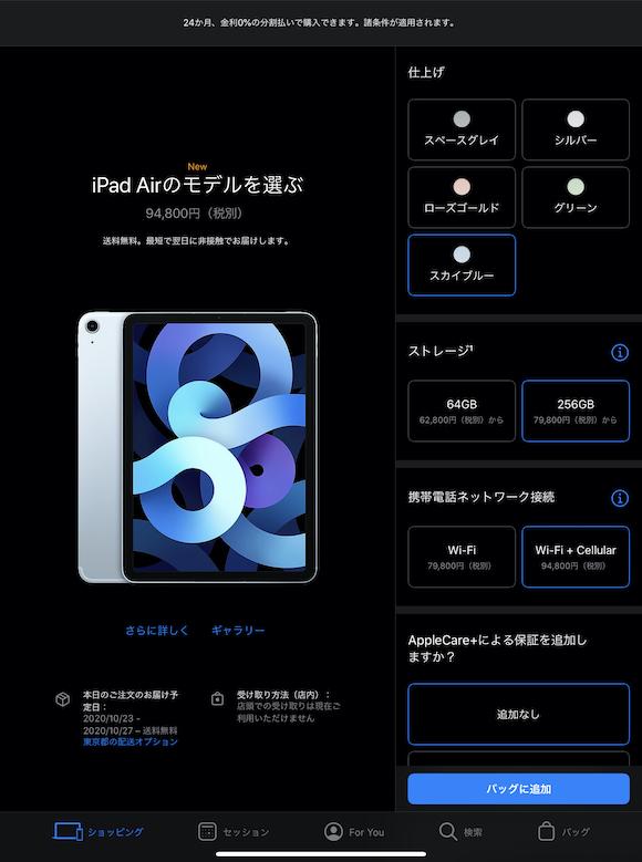 iPad Air 4 order2