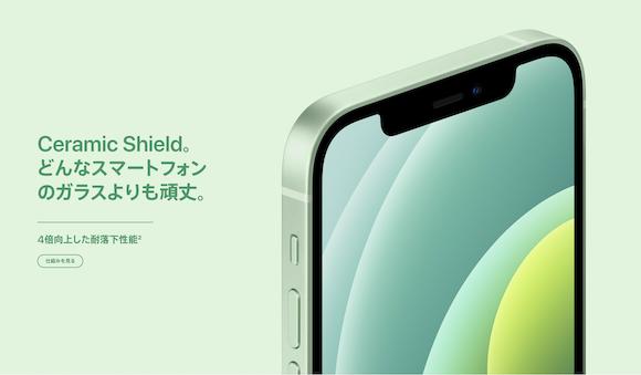 iPhone12 Ceramic shield 2