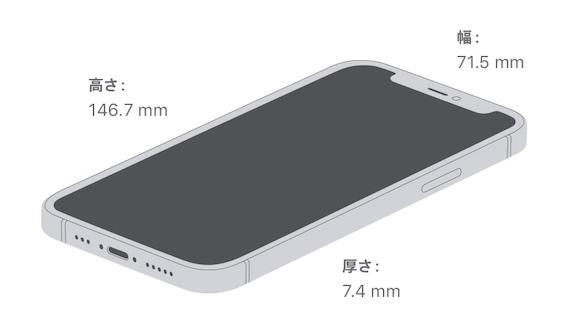 iPhone12 日本モデル