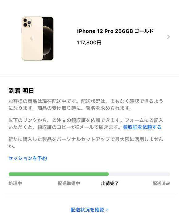 iPhone12 Pro delivery_01